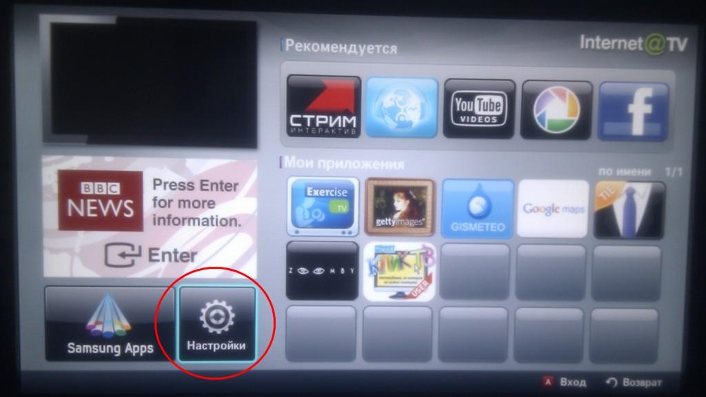 Как настроить smart tv для просмотра клик